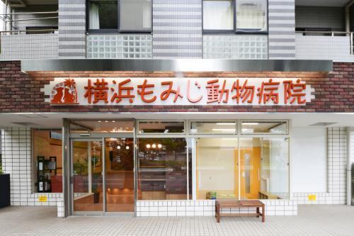 【新卒・中途OK】【横浜市都筑区】【正社員】動物看護師募集