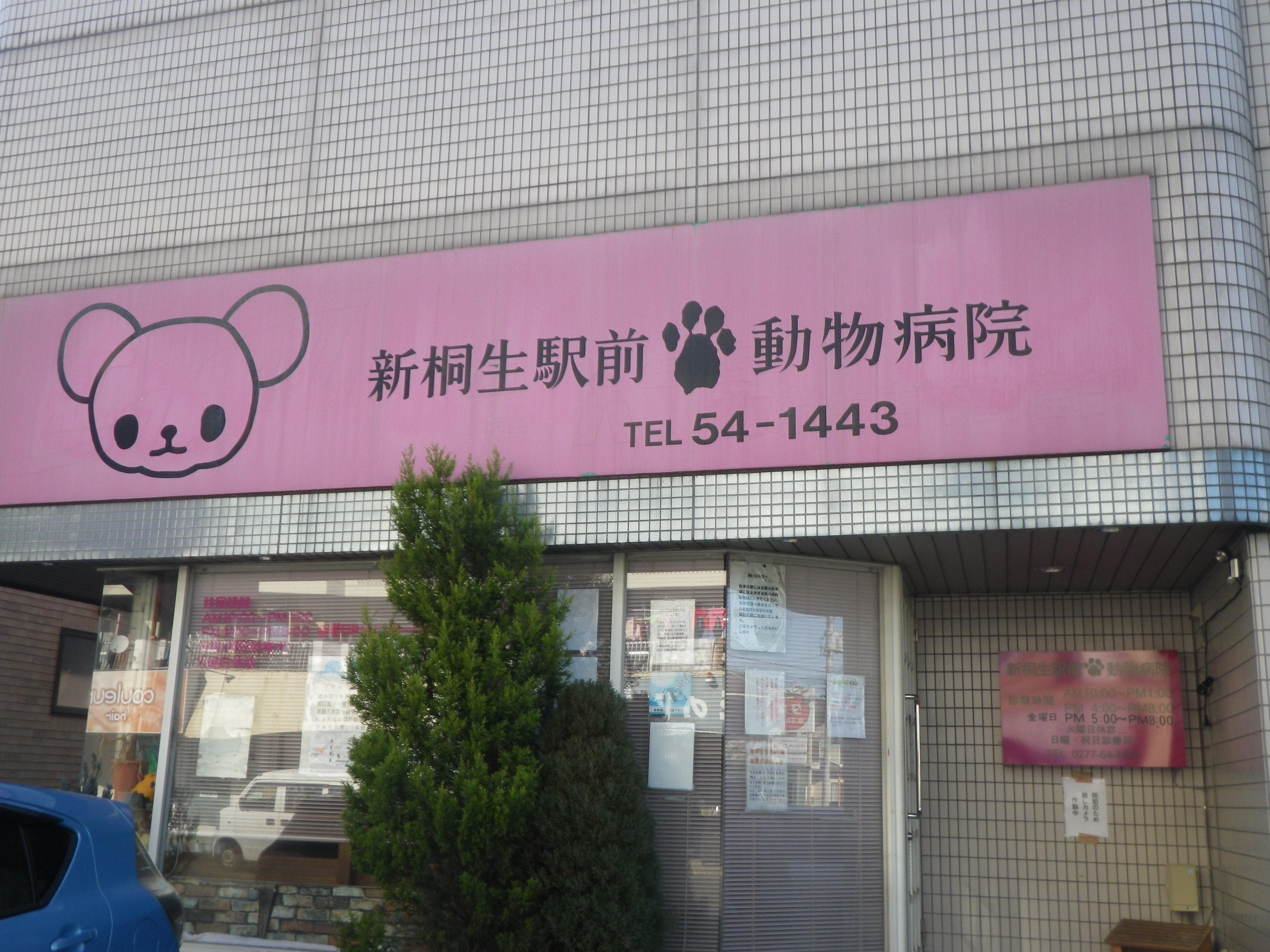 動物看護師募集