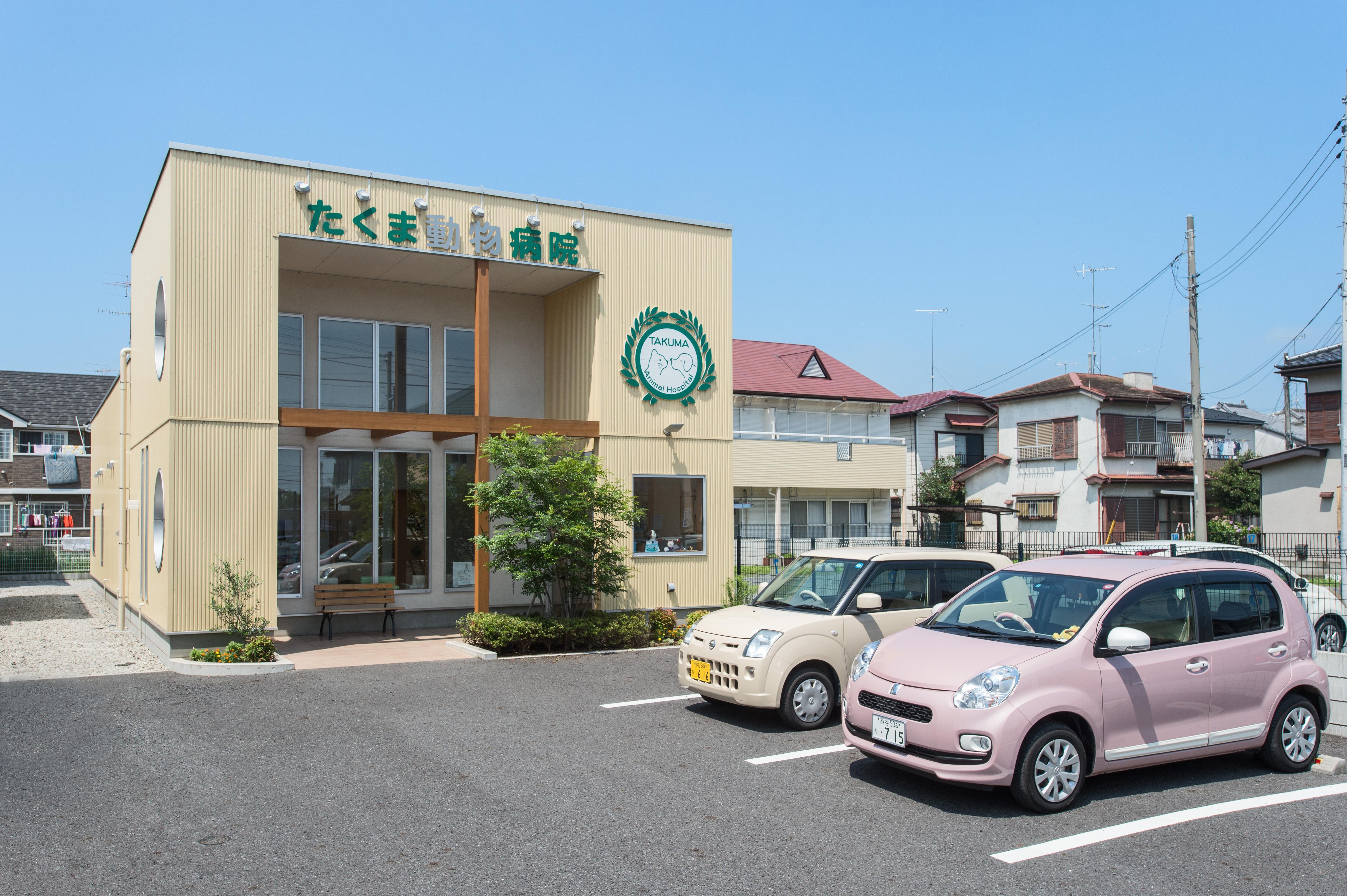 埼玉県行田市 たくま動物病院 動物看護師募集!