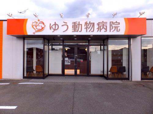 「動物看護師さん募集」福山市 ゆう動物病院