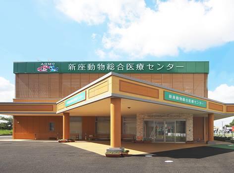 高度医療~予防医療まで 新座動物総合医療センター