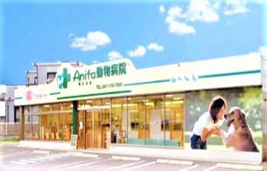 アニファ動物病院 松戸病院