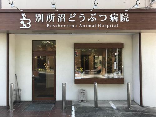 別所沼どうぶつ病院
