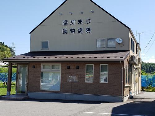 【社保完備】【経験不問】長野県 陽だまり動物病院 獣医師募集