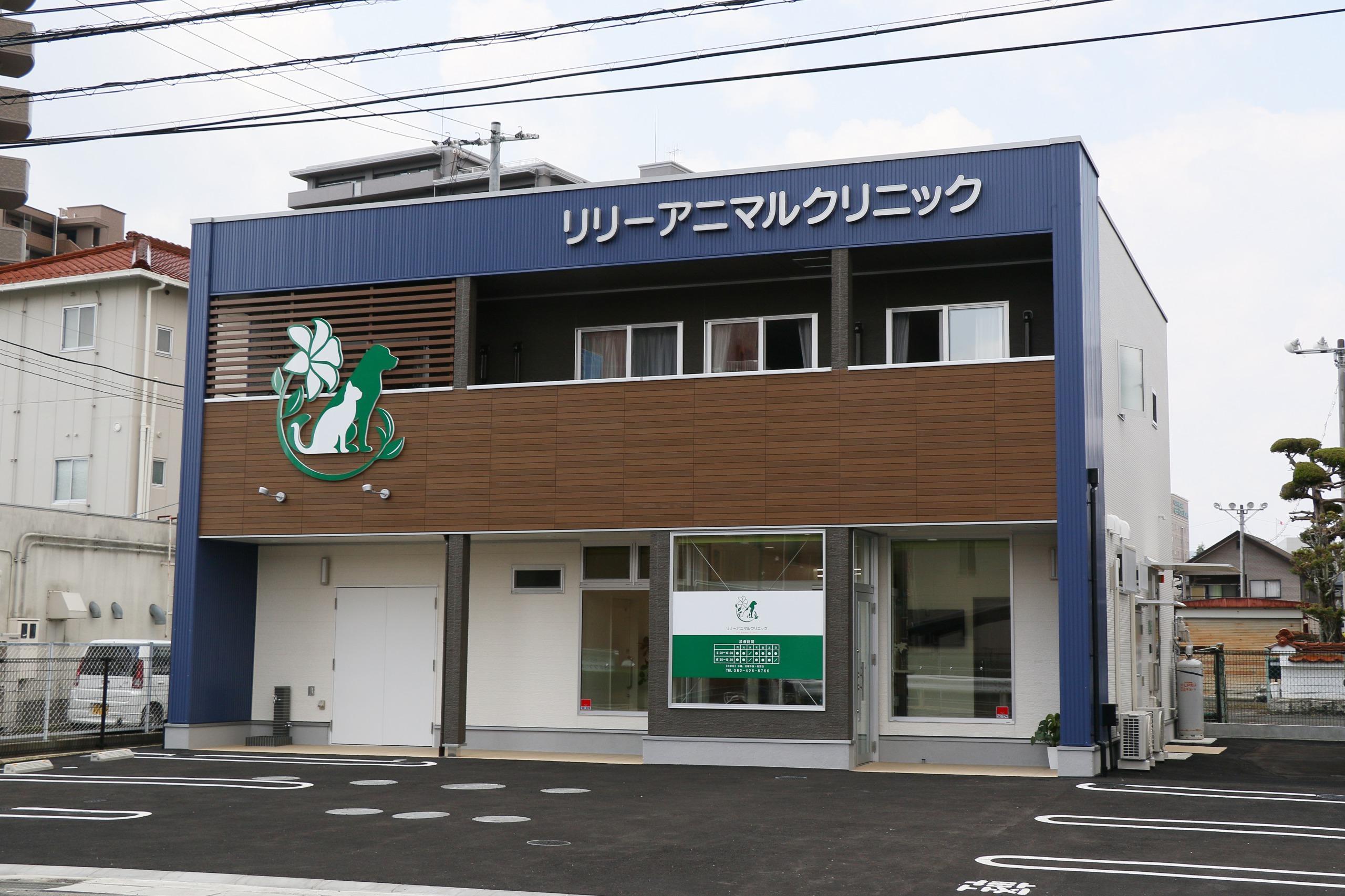 東広島市の動物病院。動物看護師を募集しています。