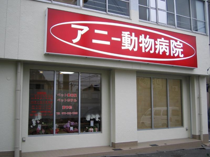 堺市の動物病院でトリマー募集