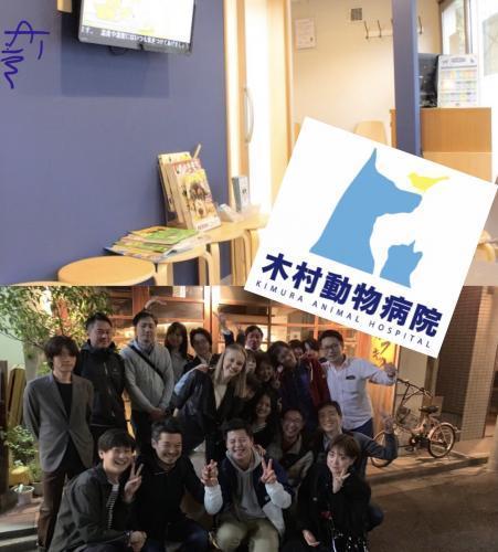 株式会社SKT 木村動物病院
