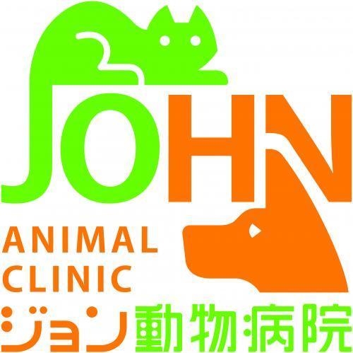 ジョン動物病院