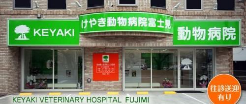 けやき動物病院 富士見