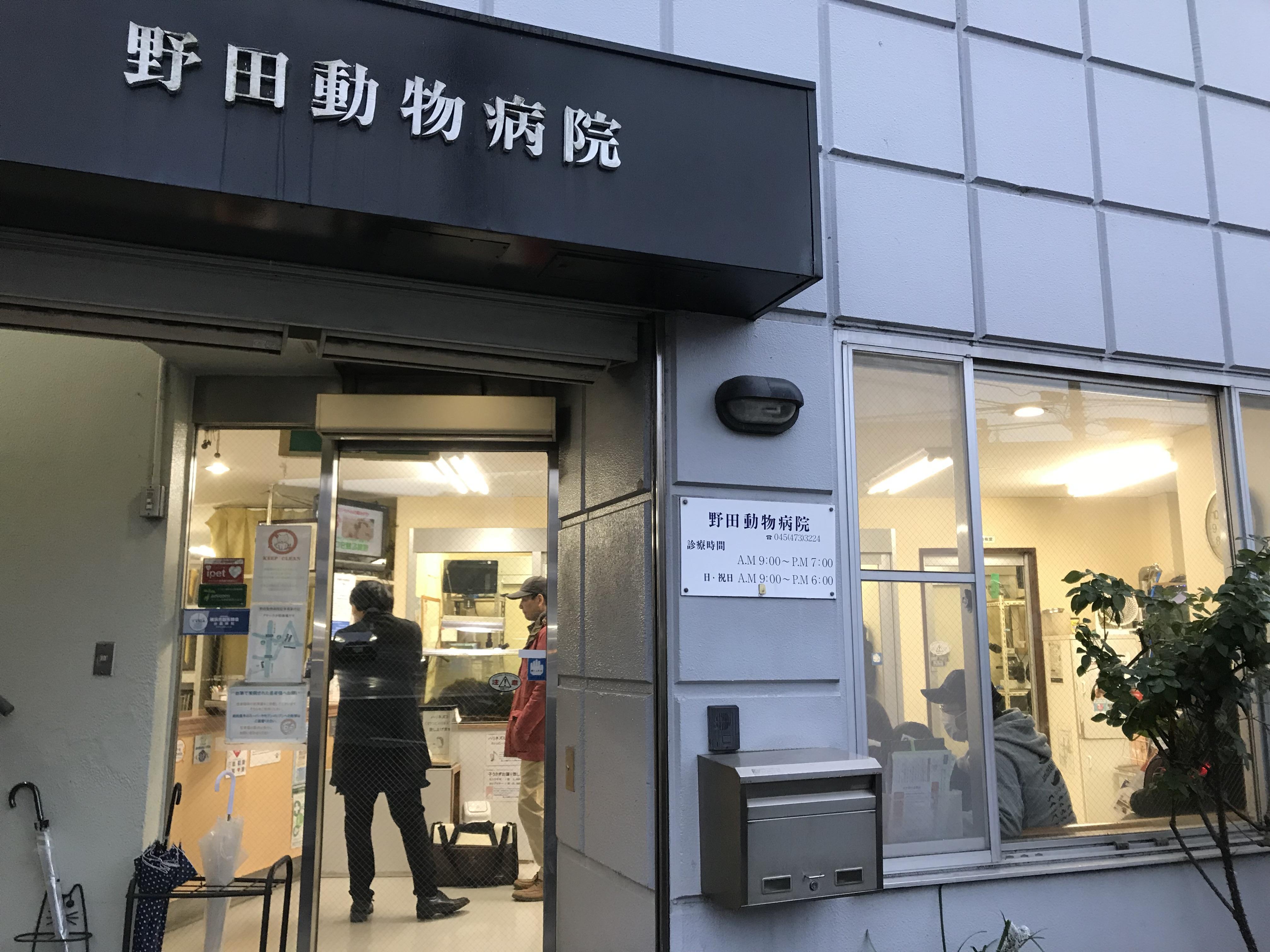 獣医師【免許必須】正社員/パ-ト/エキゾチック診療有