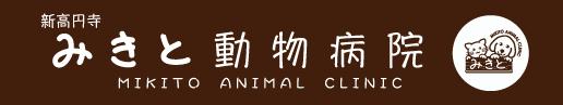 新規オープン動物病院のスタッフ募集‼