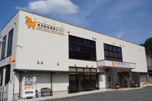 奈良動物医療センター
