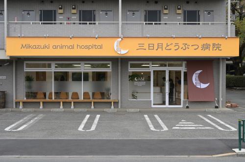 東京都小平市 三日月どうぶつ病院