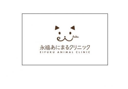 動物看護師さん急募!開院1年未満!永福あにまるクリニック