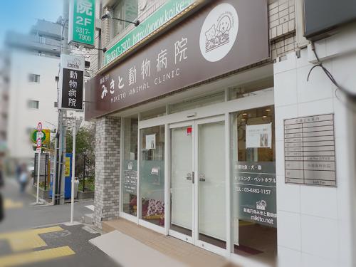 【急募】新高円寺みきと動物病院【動物看護師】