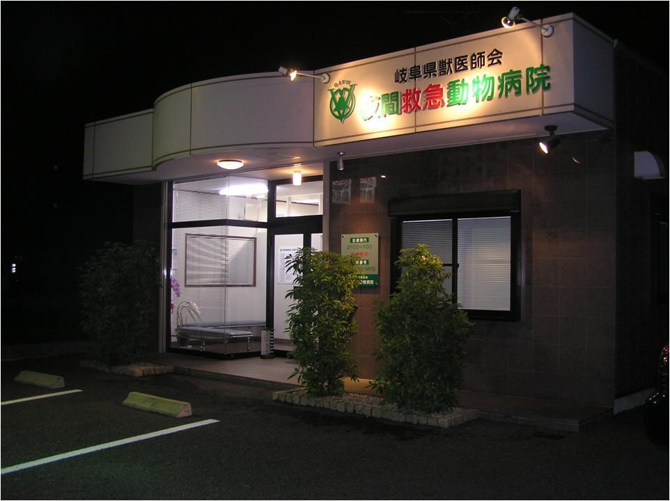富山 救急 動物病院