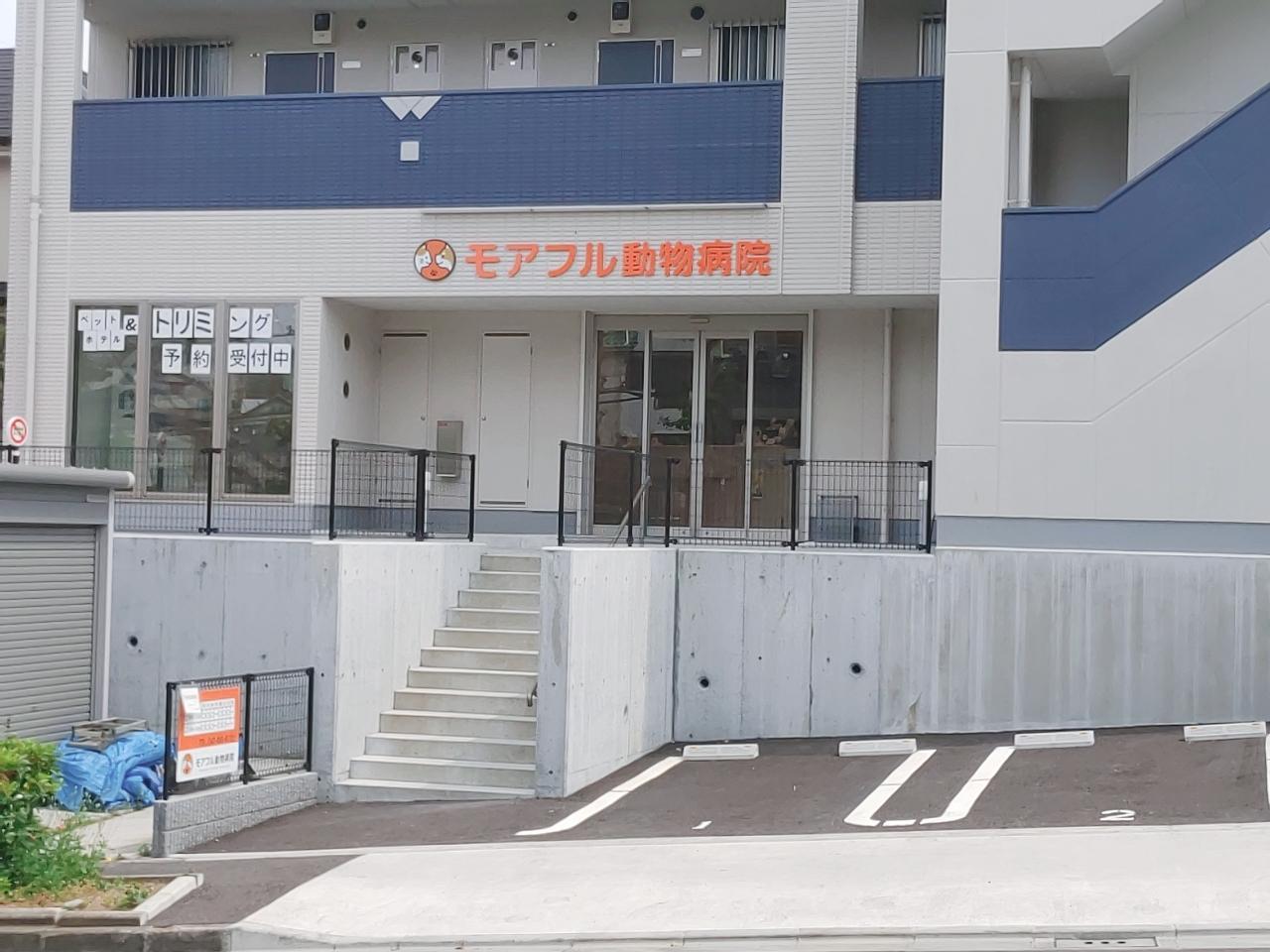 【町田市】獣医師(アルバイト)