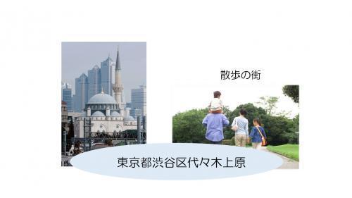 代々木上原 動物看護師募集【2020年10月新規開業予定】