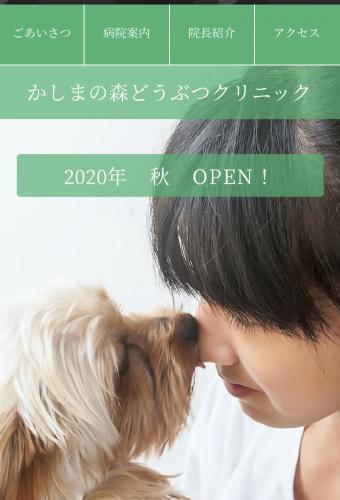 茨城県鹿嶋市に今秋動物病院オープン予定!