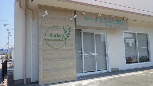 新しい病院です スタッフを大切にします 京都府京田辺市