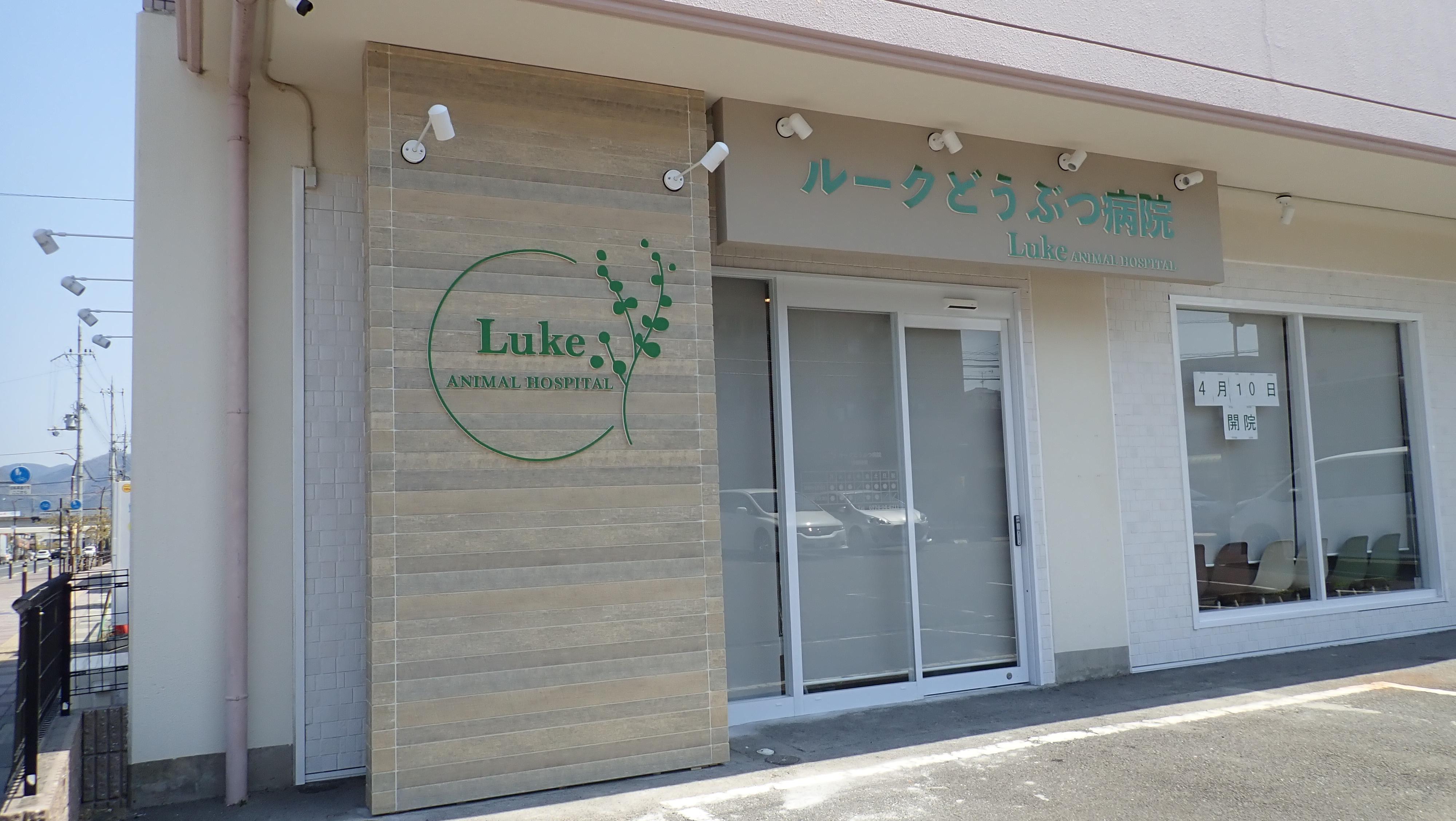 2年目の新しい病院です スタッフを大切に 京都府京田辺市