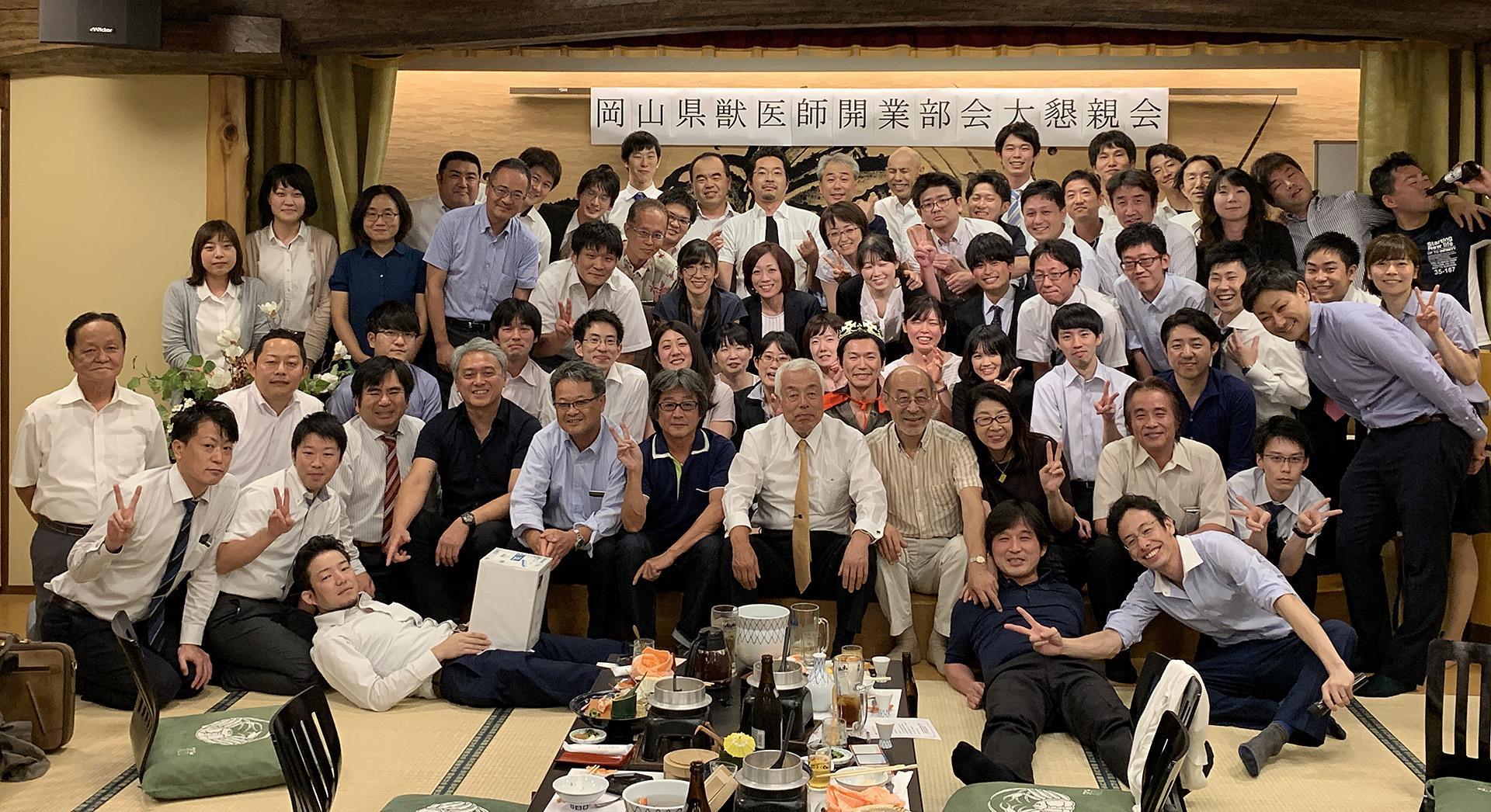 令和元年の岡山県獣医師会小動物学会後の懇親会での集合写真です
